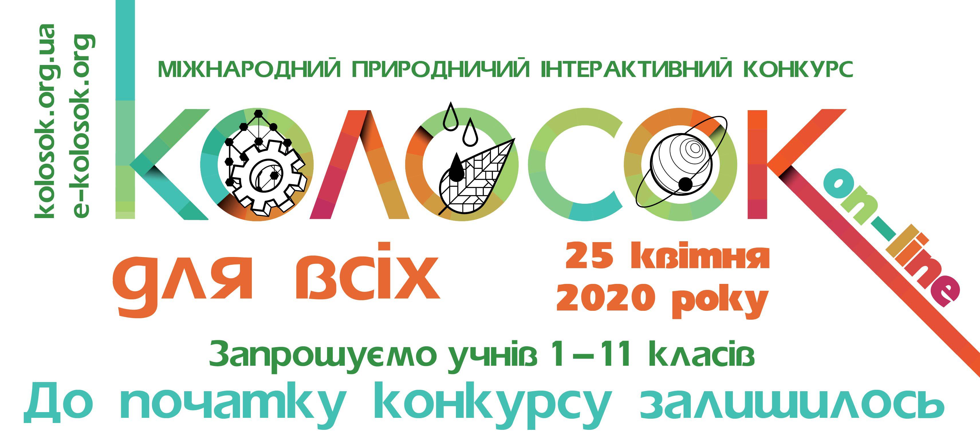 plakatA3_WESNA_2020