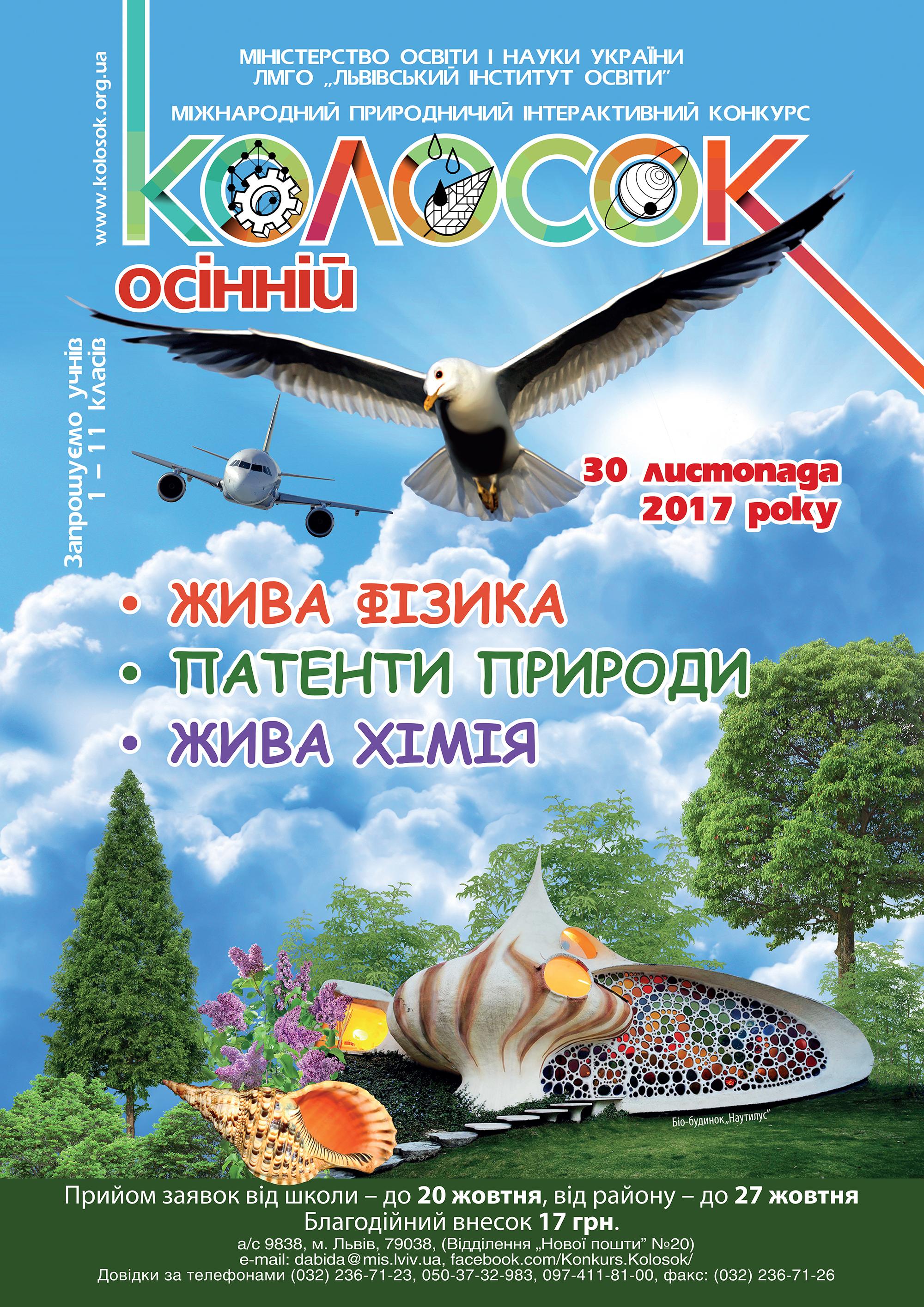plakatA2_2017