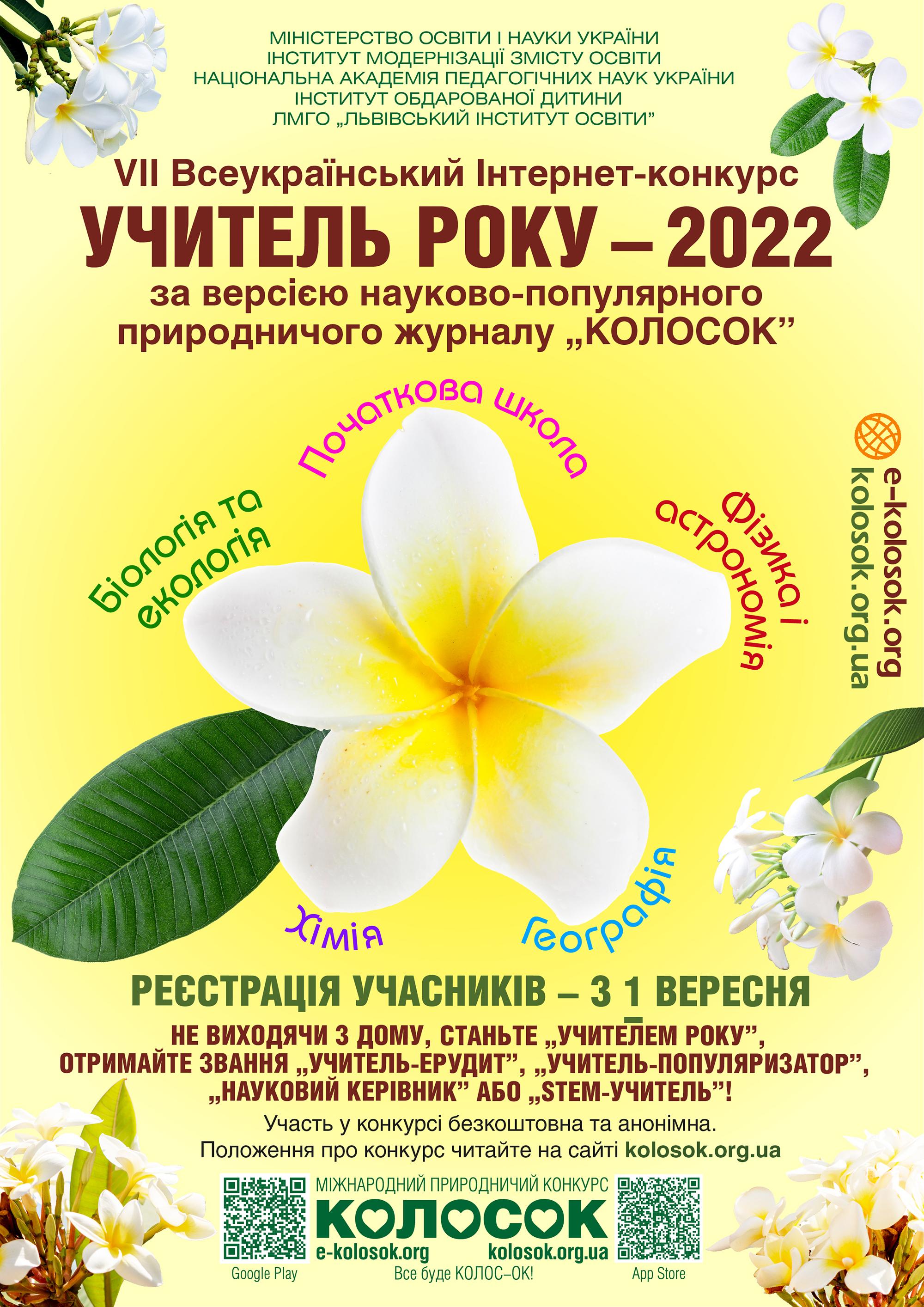 URoku 2020