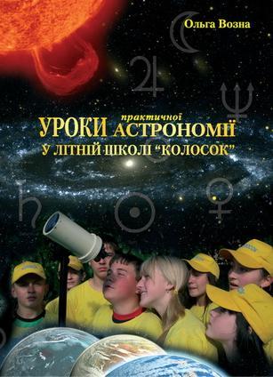 уроки астрономії