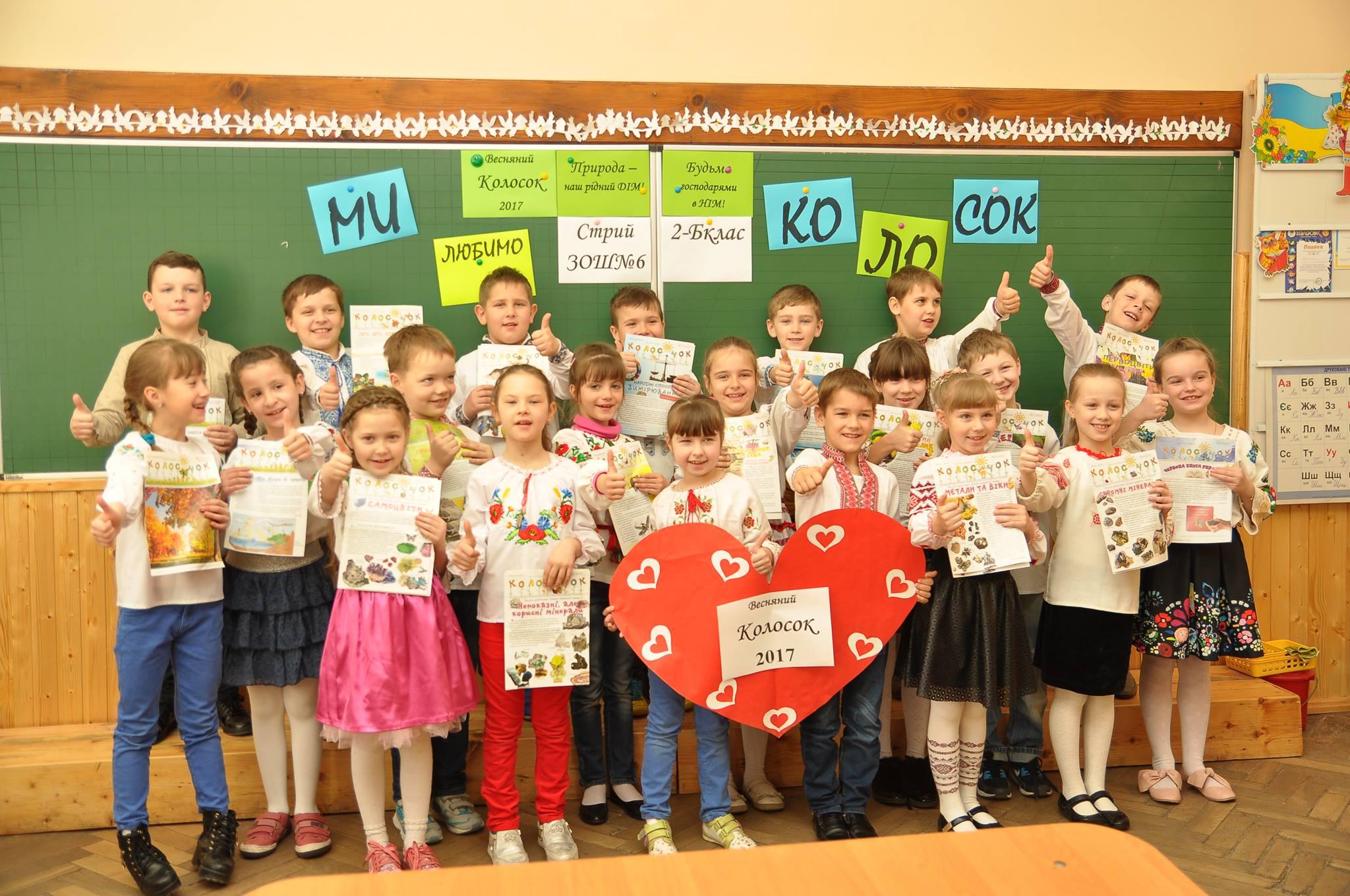 МИ любимо КОЛОСОК - 2-Б клас, м. Стрий