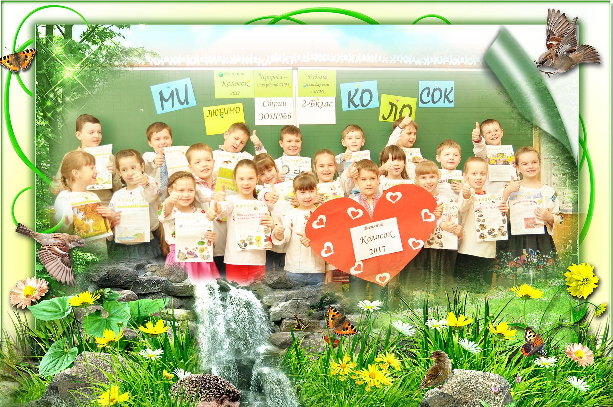 МИ любимо КОЛОСОК - 2-Б клас, м. Стрий_2