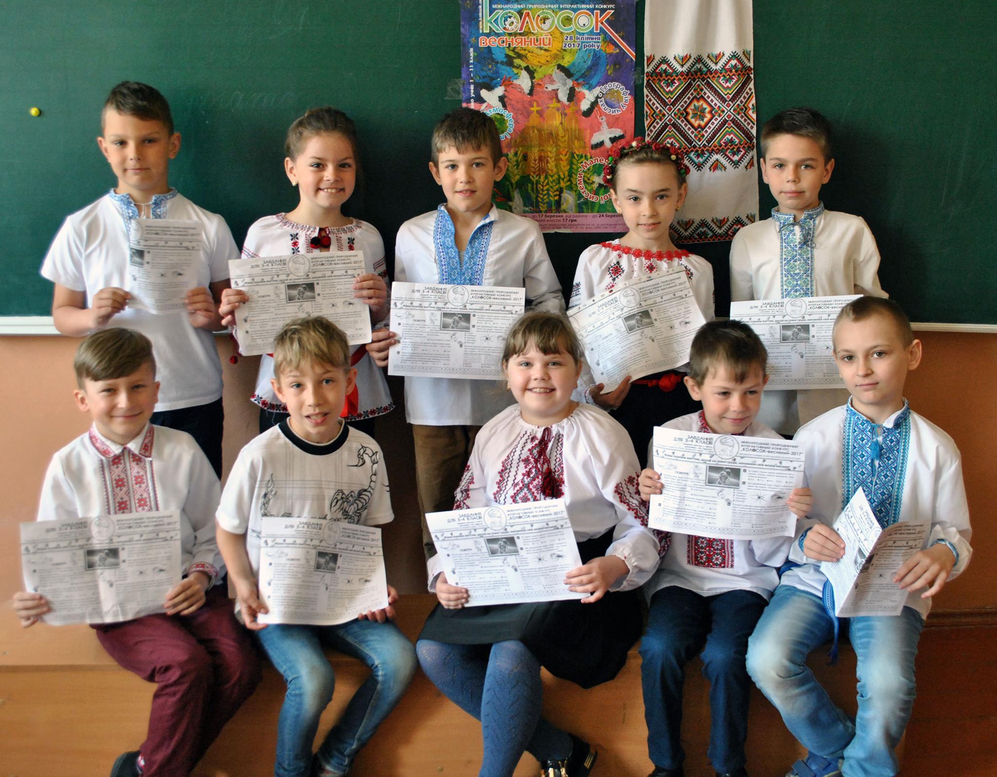 Учасники конкурсу - учні 3-Б класу Стрийської СЗШ І-ІІІ ст. № 10 Львівської обл.